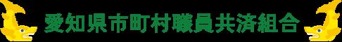 愛知県市町村職員共済組合