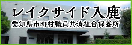 レイクサイド入鹿 プラン・イベント情報